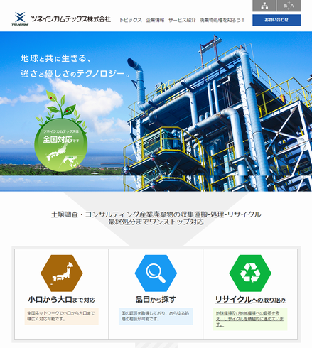 ツネイシカムテックス ウェブサイトをリニューアル 産業廃棄物のワンストップでの対応力をより分かりやすく紹介
